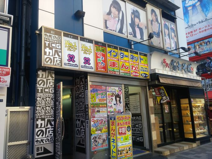 Manga Kissa / Maid Cafe